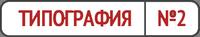 Логотип Типографии №2