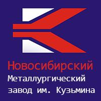 """Логотип """"Новосибирский металлургический завод им. Кузьмина"""""""