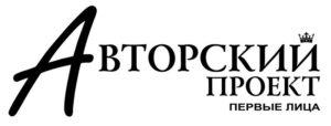"Предметная съемка для издания ""Авторский проект"""